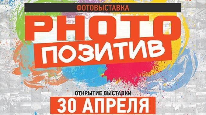 """Приглашаем желающих и неравнодушных посетить фотовыставку """"PHOTO & ПОЗИТИВ"""", которая откроется 30 апреля в Никополе"""