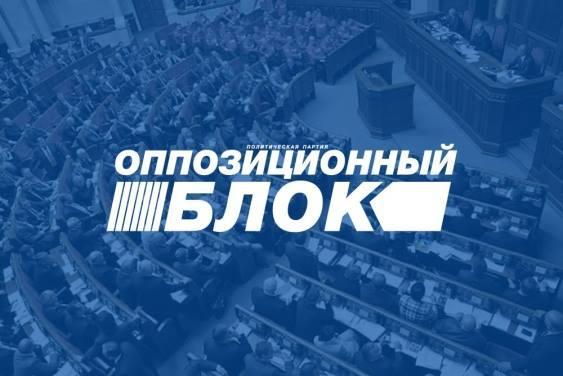 ЗАЯВЛЕНИЕ ФРАКЦИИ ОППОЗИЦИОННЫЙ БЛОК в Днепропетровском городском совете