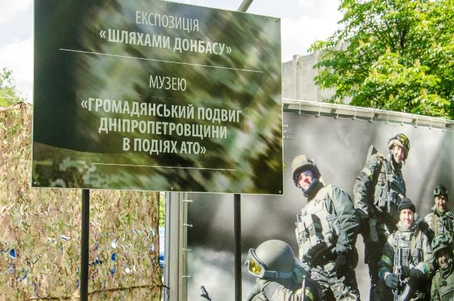 На Дніпропетровщині відкрили вуличну експозицію першого в Україні Музею АТО, – Валентин Резніченко