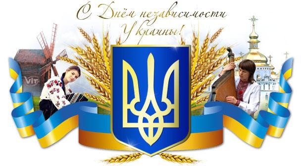 25 лет назад Верховная Рада Украины приняла исторический  документ –  Акт провозглашения  независимости Украины.