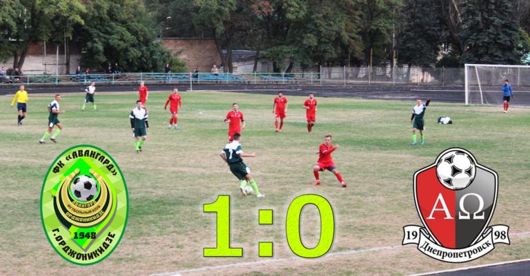 1:0. «Авангард» добыл минимальную победу в сложном матче