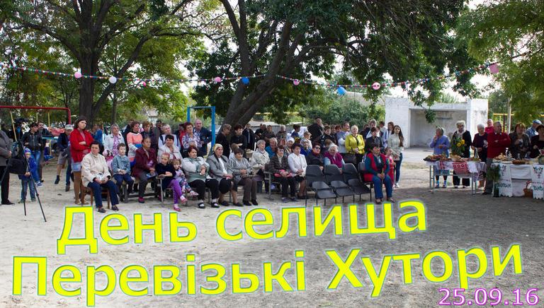 День поселка на Перевизских Хуторах