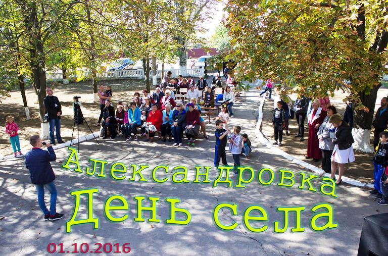 В Александровке отметили День поселка