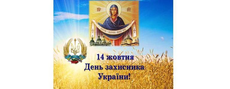 Покров отметил День защитника Украины