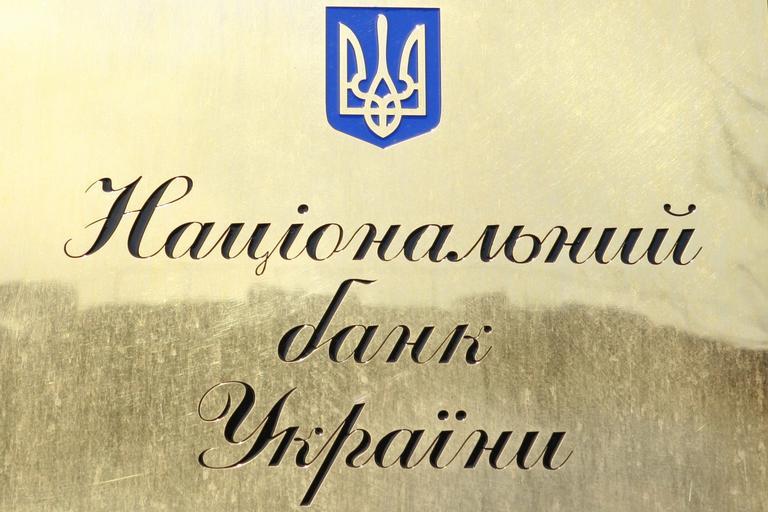 Стабильная работа банковской системы в Украине оставляет желать лучшего…