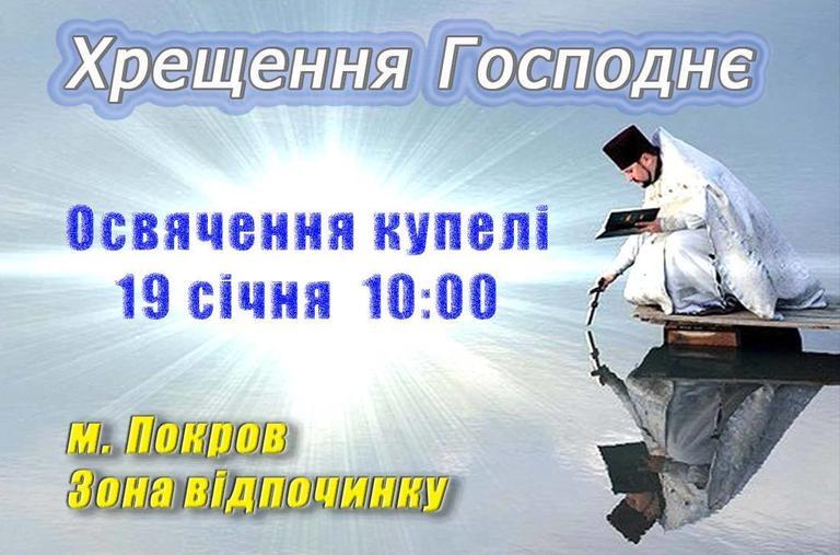 19 січня о 10:00 в м.Покров відбудеться велике освячення води на водоймі Зони відпочинку. Запрошуємо на спільну молитву та бажаючих зануритися у воду.