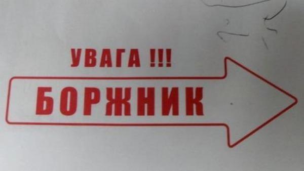 О долгах украинцев сможет узнать каждый