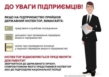 Обережно шахраї: псевдо інспектори вимагають від підприємців Дніпропетровщини хабарі