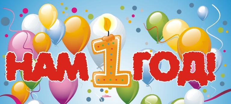 Уважаемые читатели! 2 февраля газета «Нове місто+ТВ» отметила свой первый День Рождения – нам исполнился 1 год!