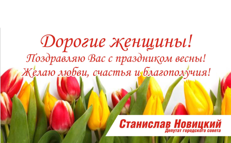 С прекрасным праздником весны – Международным женским днем 8 марта!