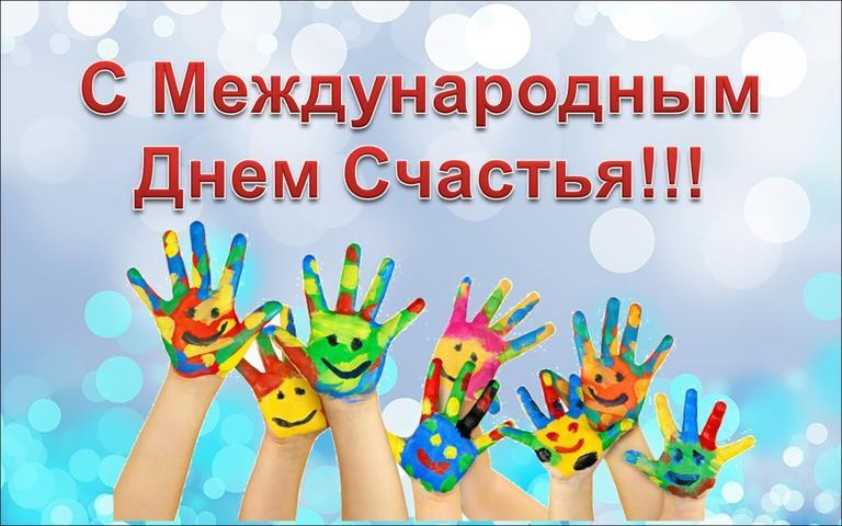 20 марта - Всемирный День Счастья