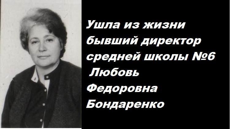 Вчитель, наставник, товариш…Пішла із життя Любов Федорівна Бондаренко