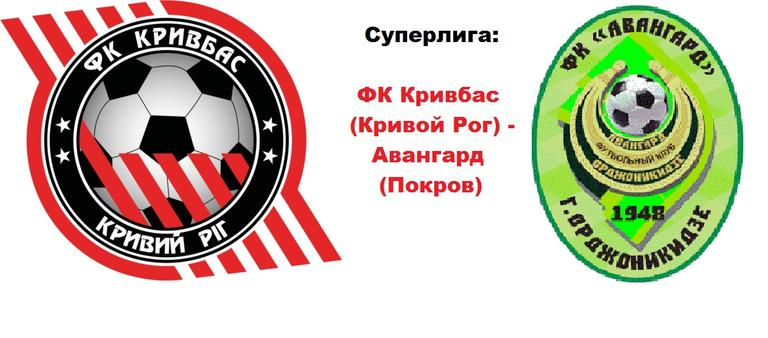 Футбол: «Авангард» на выезде уступил «Кривбасу» (ВИДЕО)