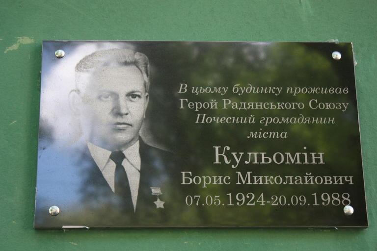 В городе открыли мемориальную доску Герою Советского Союза Борису Кулемину (ФОТО, ВИДЕО)