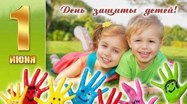 Дмитрий Колесников: Сегодня – День защиты детей!