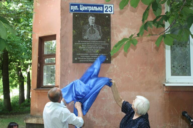 На улице Центральной открыли мемориальную доску Борису Мозолевскому (ФОТО, ВИДЕО)
