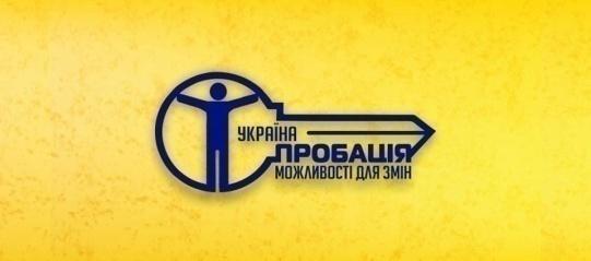 Безпека суспільства – це найголовніша мета впровадження пробації в Україні
