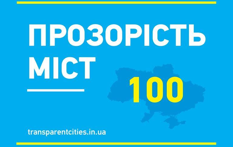 Покров в десятке «непрозрачных» городов Украины