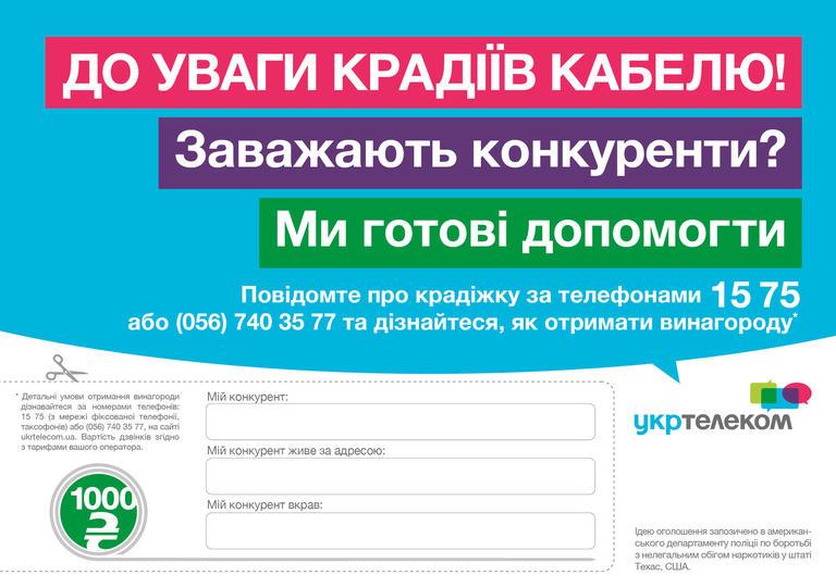 Сдай вора – заработай 1000 грн.!