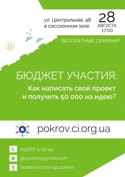 Друзья, 28 августа в Покрове пройдет новый образовательный семинар по Бюджету участия