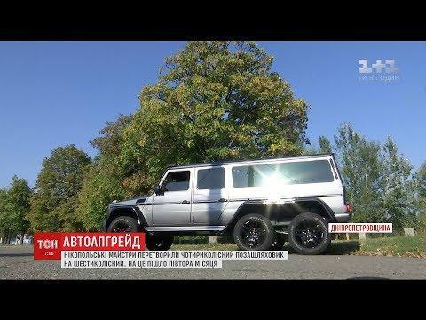 Троє майстрів з Нікополя переробили своє авто на 6-колісний позашляховик