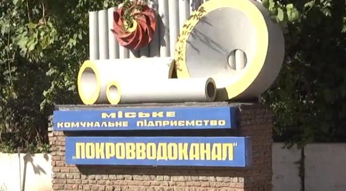 Водоканал намеренно банкротят? Долг населения перед «Покровводоканалом» увеличился почти на 1,5 миллиона гривен!