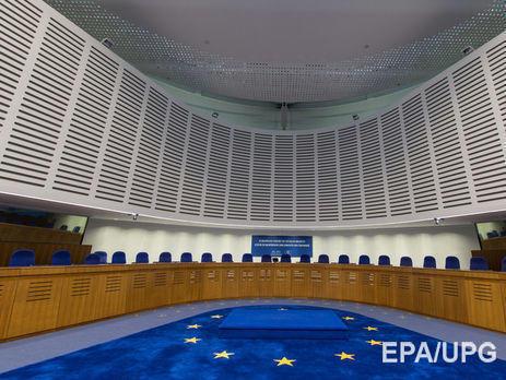 Европейский суд по правам человека единовременно удовлетворил 12 тыс. исков украинцев к государству