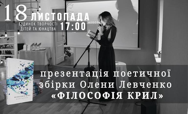 Запрошую на презентацію поетичної збірки!
