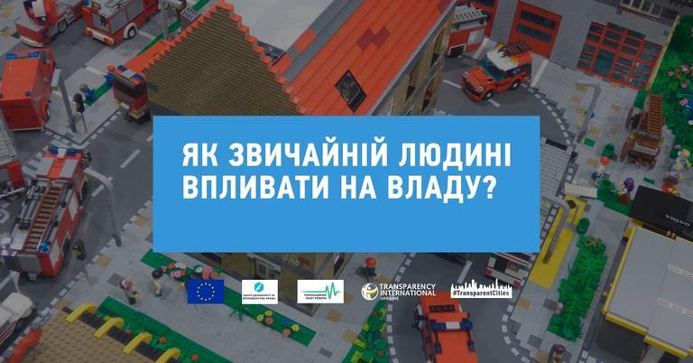 """Тренінг """"Як звичайній людині впливати на владу?"""" від Transparency International Ukraine (ВІДЕО)"""