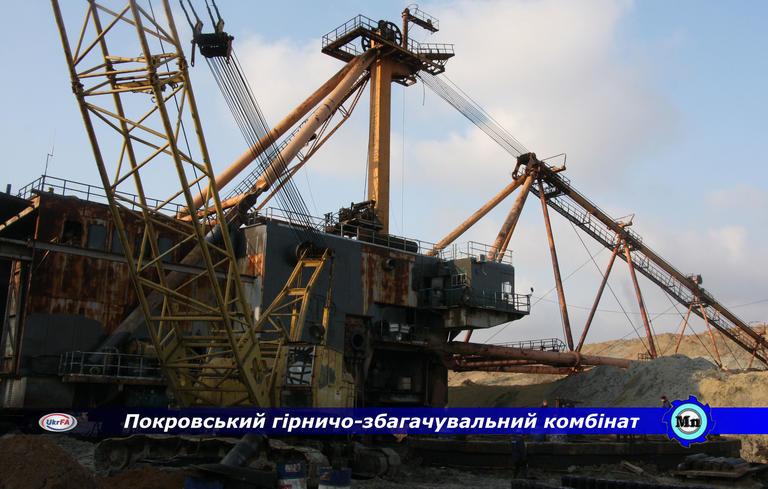 Покровський гірничо-збагачувальний комбінат взяв курс на масштабне відновлення обладнання