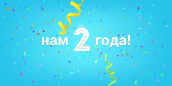 Сегодня газета «Нове місто + ТВ» отмечает День рождения. Нам 2 года!