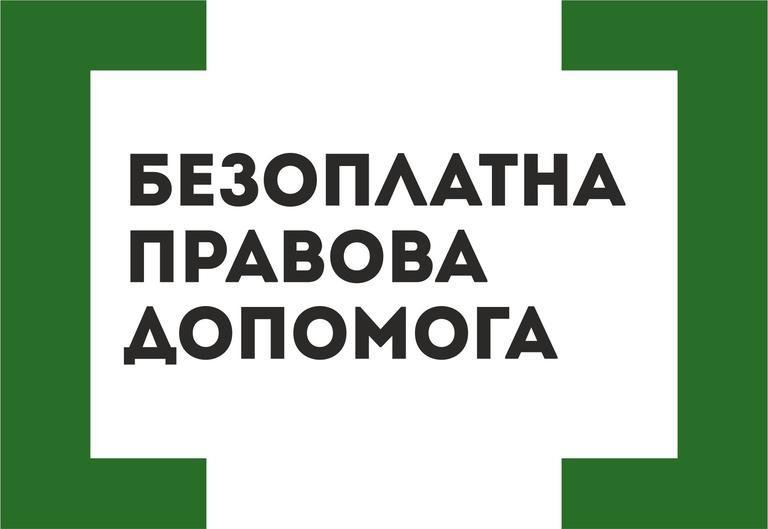 Покровське бюро правової допомоги інформує: до уваги учасників Революції Гідності