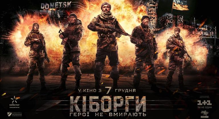 Дві години «реальної війни» на екрані: в Покрові розпочався показ фільму «Кіборги»