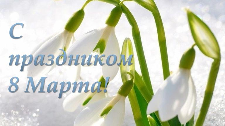 Дорогие читательницы газеты «Нове місто+ТВ» и все женщины нашего родного Покрова! Искренне поздравляем вас с Международным женским днем, праздником весны и красоты - 8 Марта!