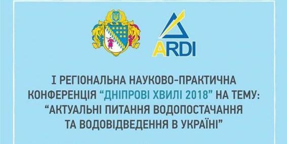 В Дніпрі відбулася науково-практична конференція з питань водопостачання
