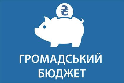 500 тысяч гривен на проекты горожан: в Покрове во второй раз стартует «Бюджет участия» (добавлено ВИДЕО)