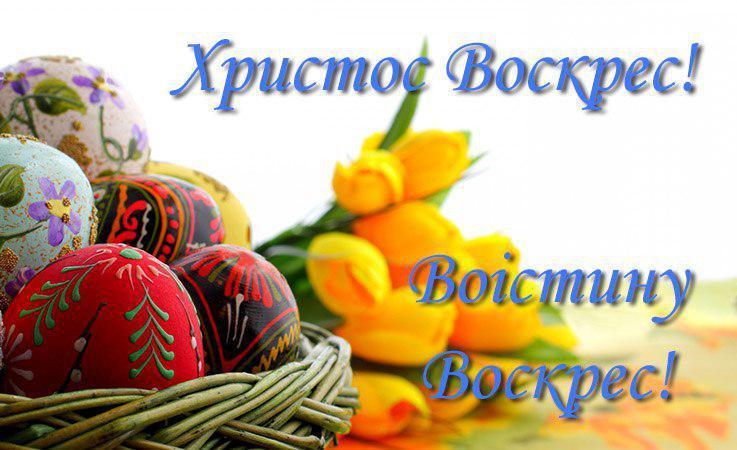 Уважаемые читатели нашей газеты и все жители города! Поздравляем вас со Светлым Христовым Воскресением!