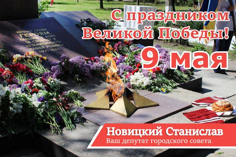 Уважаемые ветераны и все жители Покрова! Поздравляю Вас с Днем Победы!