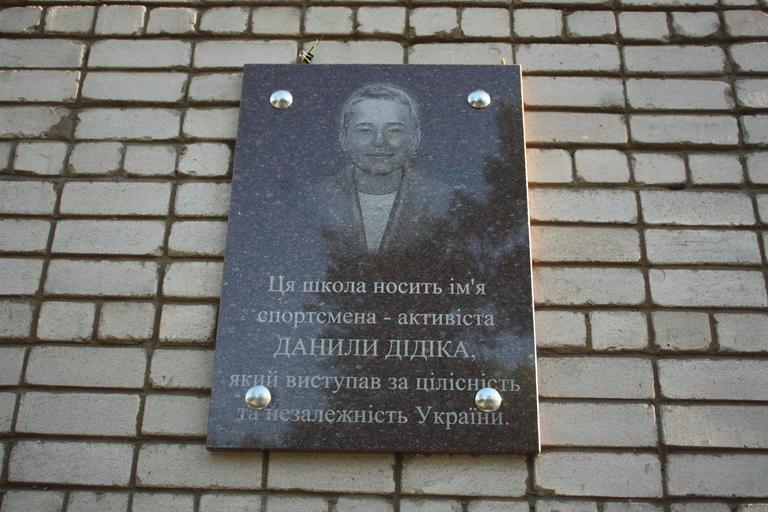 В ДЮСШ открыли памятную доску Даниилу Дидику (ФОТО, ВИДЕО)