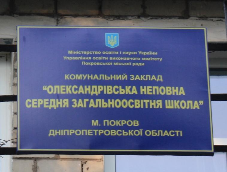 Закрытие Александровской и Чертомлыкской школ: новые подробности (ВИДЕО)