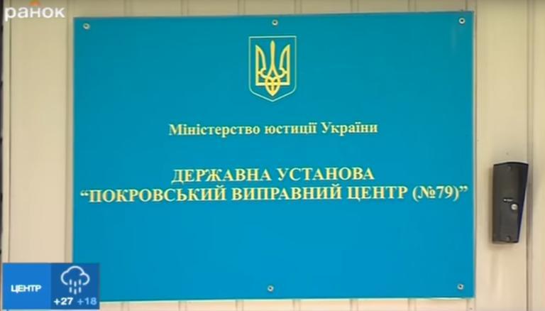 Журналисты «Интера» побывали в Покровском исправительном центре (ВИДЕО)