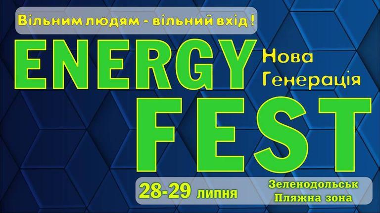28 та 29 липня у Зеленодольску відбудеться ENERGY FEST Нова Генерація