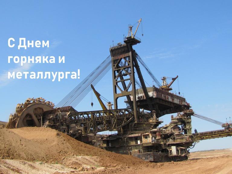 Уважаемые горняки и металлурги! Искренне поздравляем вас с профессиональным праздником!