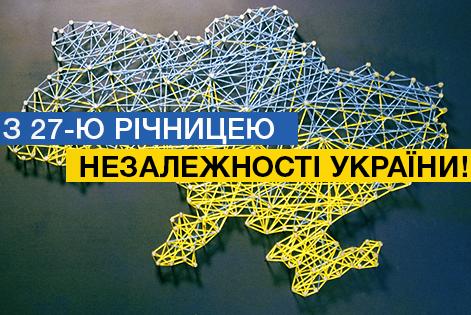 Шановні читачі та жителі Покрова! Щиро вітаю Вас з 27-ю річницею Незалежності України!