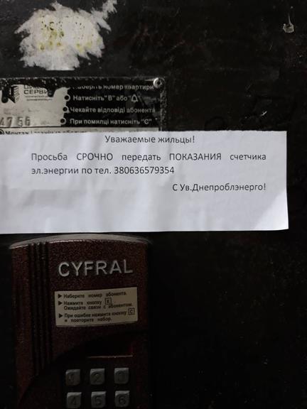 ДТЭК Днепровские электросети предупреждают: в Днепре мошенники выманивают у жителей  личные данные