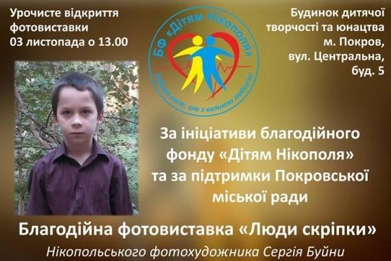 В Покрові відбудеться благодійна фотовиставка Сергія Буйни