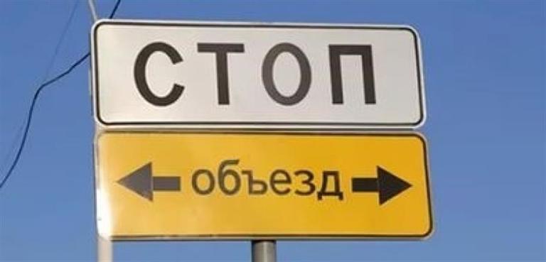 14 ноября временно перекрывается автодорога на Никополь
