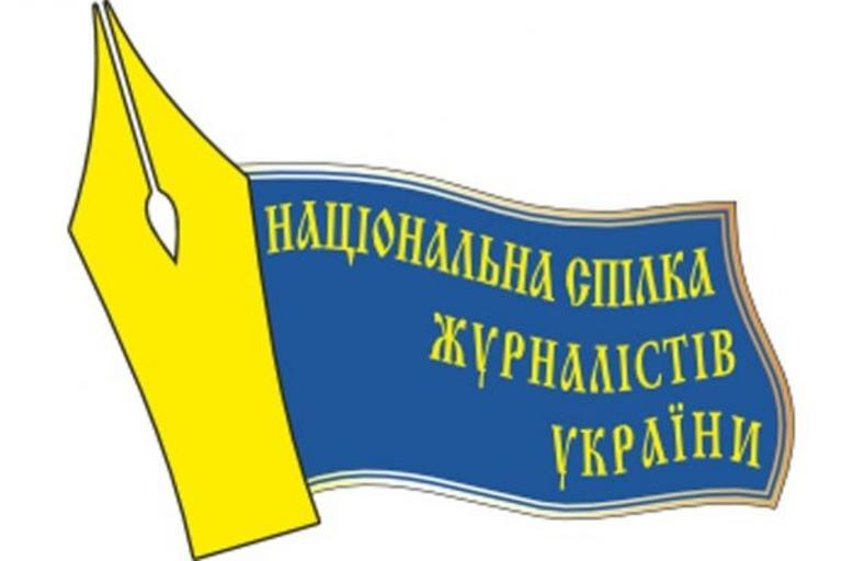 Кандидати у Президенти України повинні публічно підтримати «Декларацію на захист свободи слова», – НСЖУ