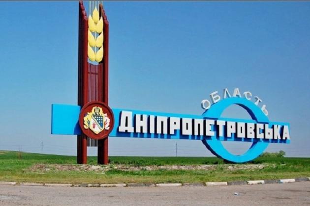Переименование Днепропетровской области откладывается