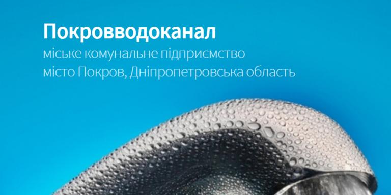 """""""Покровводоканал"""" просить споживачів тимчасово призупинити оплачувати послуги через """"УКРПОШТУ"""""""